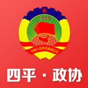 四平市政协云