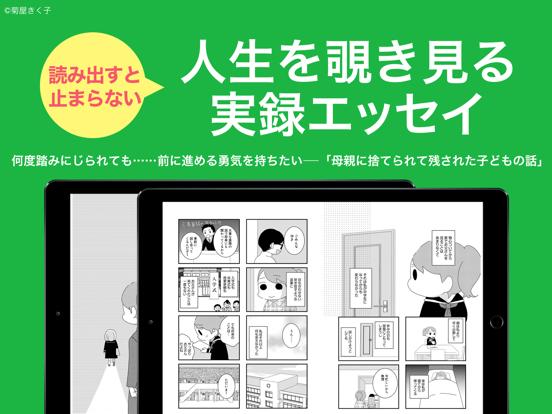 漫画 ebookjapan 電子書籍コミック・まんがアプリのおすすめ画像5