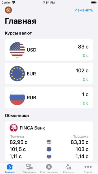 Курсы валют КиргизииСкриншоты 6