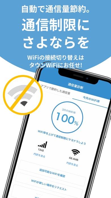 タウンWiFi by GMO WiFi自動接続アプリのおすすめ画像4