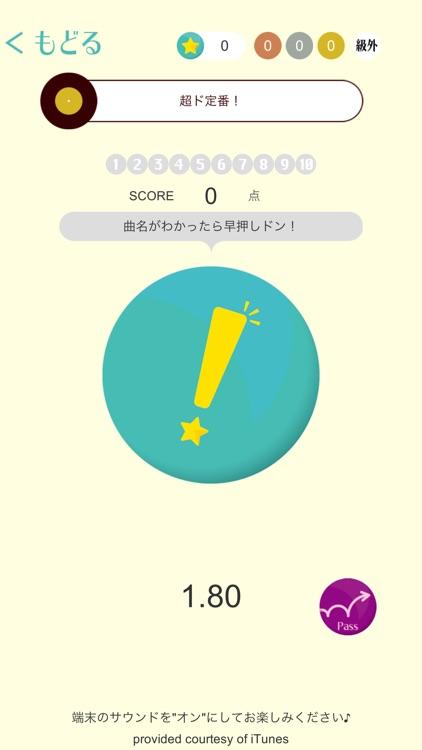 うたドン! screenshot-5