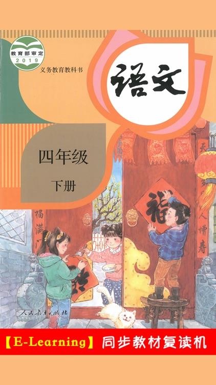 小学语文四年级下册部编版