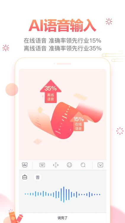 百度输入法-语音输入法 screenshot-0