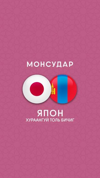 Japanese-Mongolian Dictionaryのおすすめ画像1