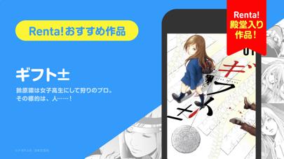 まんがRenta! ScreenShot3