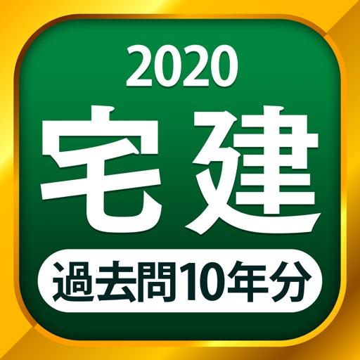 宅建 過去問 2020
