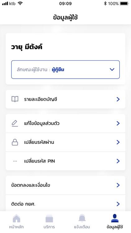 กยศ. Connect screenshot-7