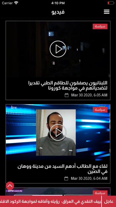 Transparency Newsلقطة شاشة2