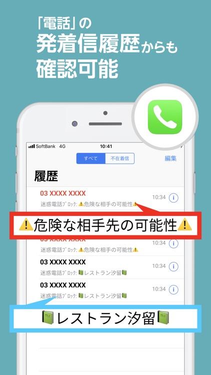 迷惑電話ブロック screenshot-3