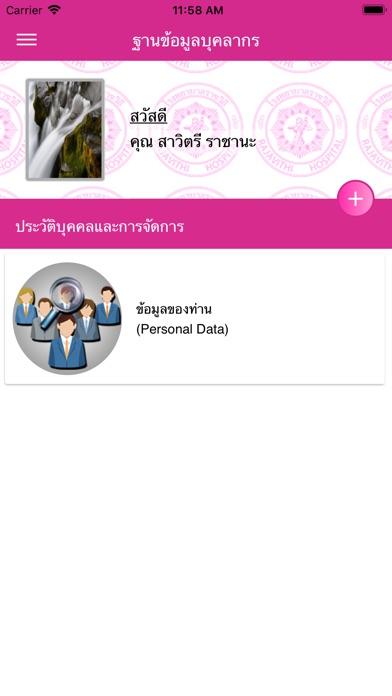 Screenshot for RJ Officer HRIS in United States App Store