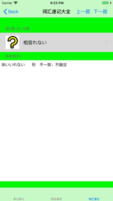 新版标准日本语大全のおすすめ画像4