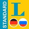 Großes Russisch Wörterbuch