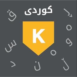 Kurdish Keyboard - iKey