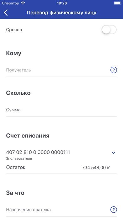 Почта Банк БизнесСкриншоты 6