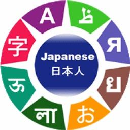 Hosy - Learn Japanese