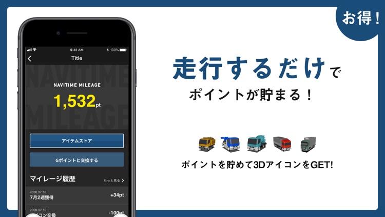 トラックカーナビ by ナビタイム screenshot-4