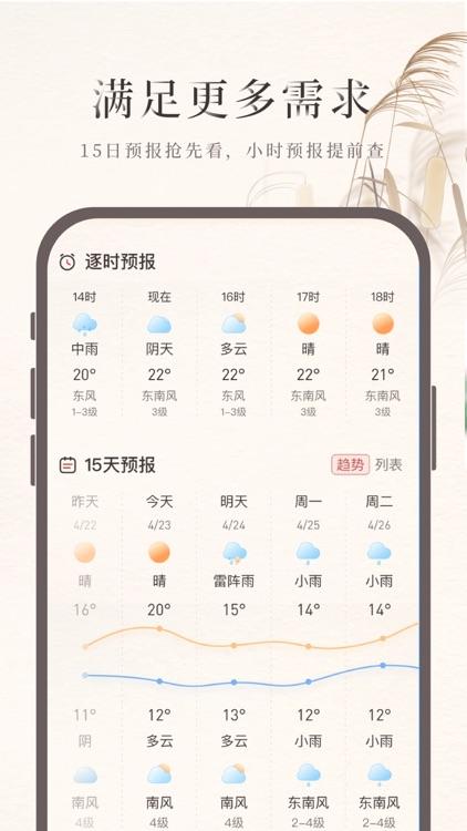 诸葛天气-精准天气预报 screenshot-3