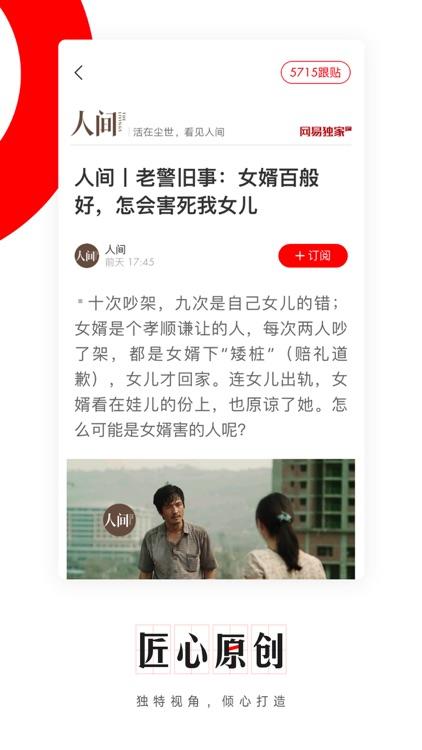 网易新闻 screenshot-5