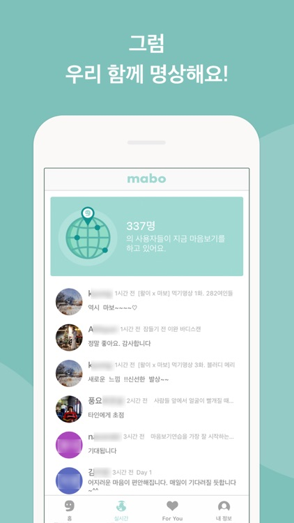 마보 mabo screenshot-5