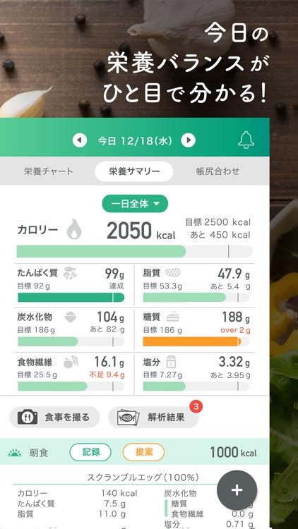 カロミル - ダイエット・糖質制限などの栄養管理 screenshot-3