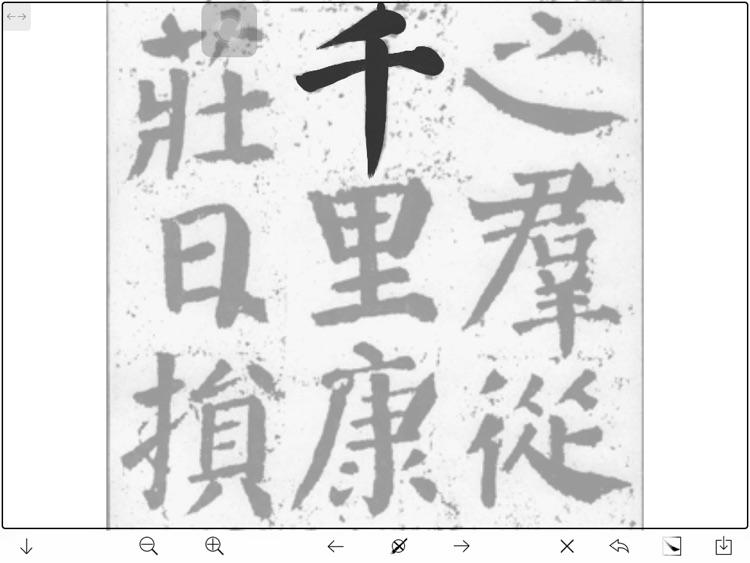 临帖之颜勤礼碑 screenshot-4