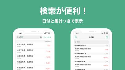 青色申告・白色申告のTaxnote シンプルな会計アプリ ScreenShot7