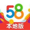 58本地版-本地头条视频相亲