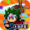 勇者「剣投げるしかねーか」 - iPhoneアプリ