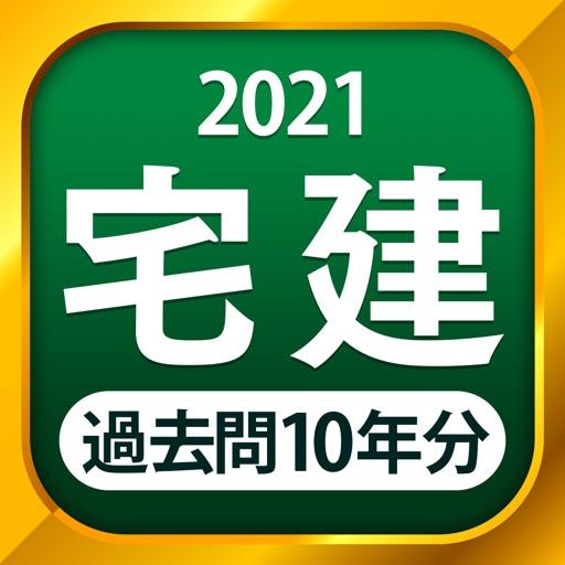 宅建 過去問 2021