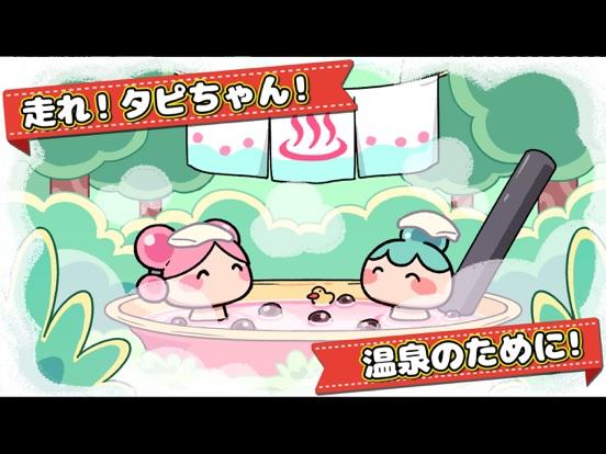 走れ!タピちゃん -ミルクのお風呂でタ〜ピタピ-のおすすめ画像6
