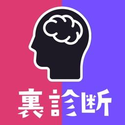 裏 性格診断まとめ By Mask App Llc