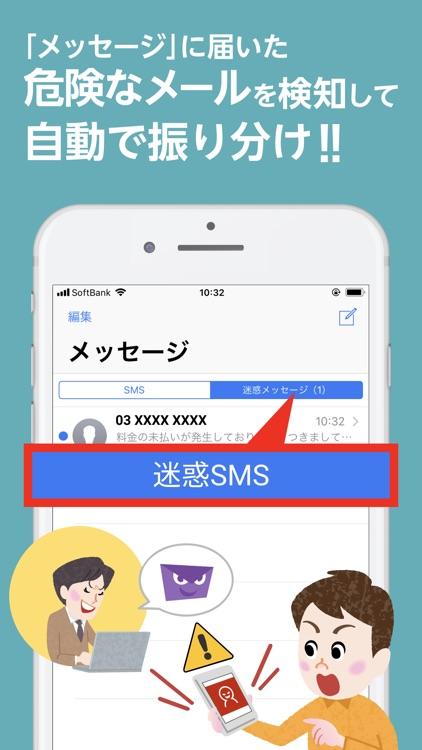 迷惑電話ブロック screenshot-4