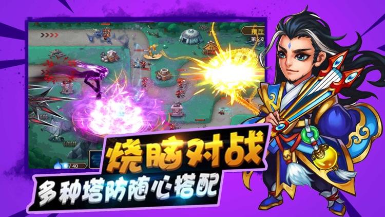 塔防保卫战争:三国角色扮演 口袋小游戏 screenshot-3