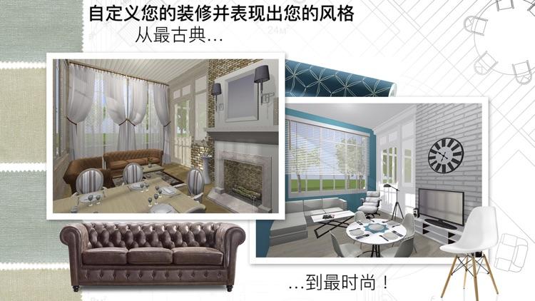 家居3D设计DIY-完整版- Home Design 3D screenshot-3