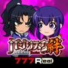 777Real(スリーセブンリアル) [777Real]バジリスク~甲賀忍法帖~絆の詳細