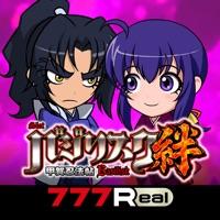 777Real(スリーセブンリアル) [777Real]バジリスク~甲賀忍法帖~絆のアプリ詳細を見る