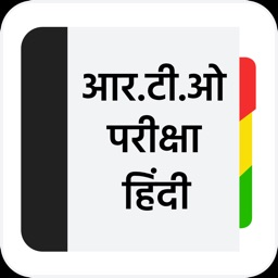 RTO Exam Hindi-Vehicle Info