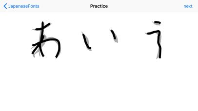 日语字帖 app image