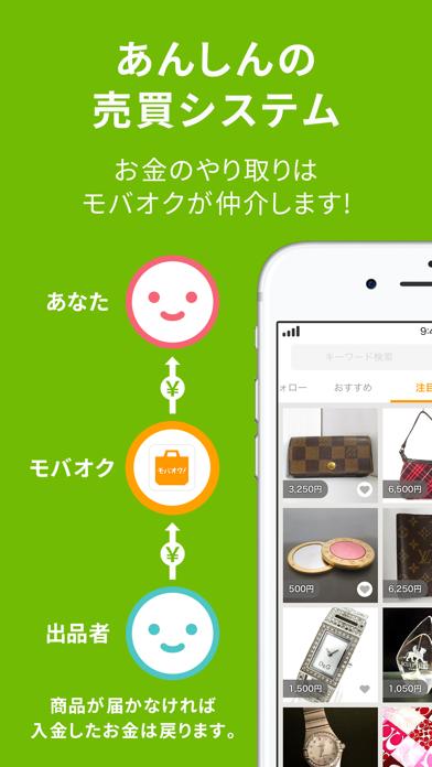 モバオク-オークション&フリマアプリ ScreenShot3