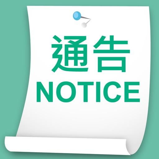 Notice System