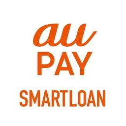 au PAY スマートローン公式スマホアプリ