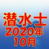 TAKARA License 株式会社 - 潜水士 2020年10月 アートワーク