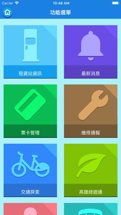 高雄市公共腳踏車C-Bike EASY GO!2.0版