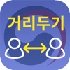 사회적 거리 두기 안내 - iPhoneアプリ