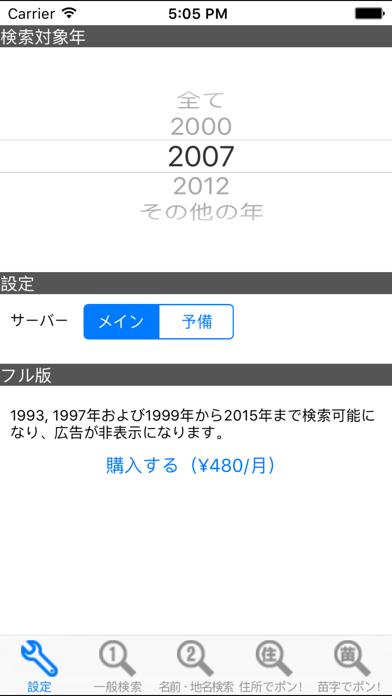 ネットの電話帳スクリーンショット