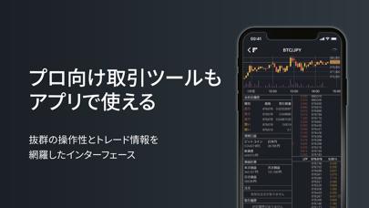 bitFlyer ビットコイン・仮想通貨 取引ウォレットのおすすめ画像6