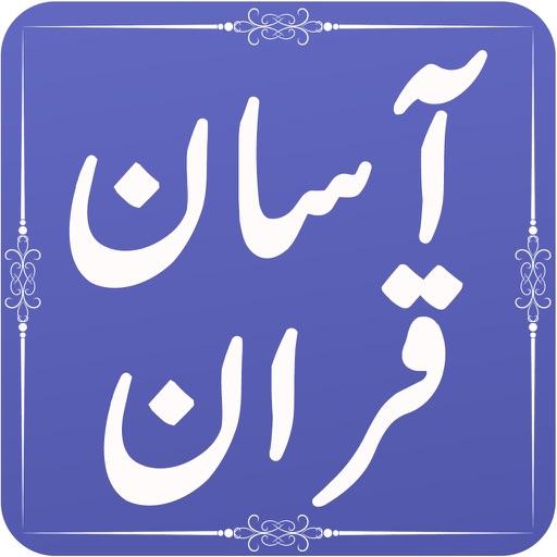 Asan Quran by Taqi Usmani