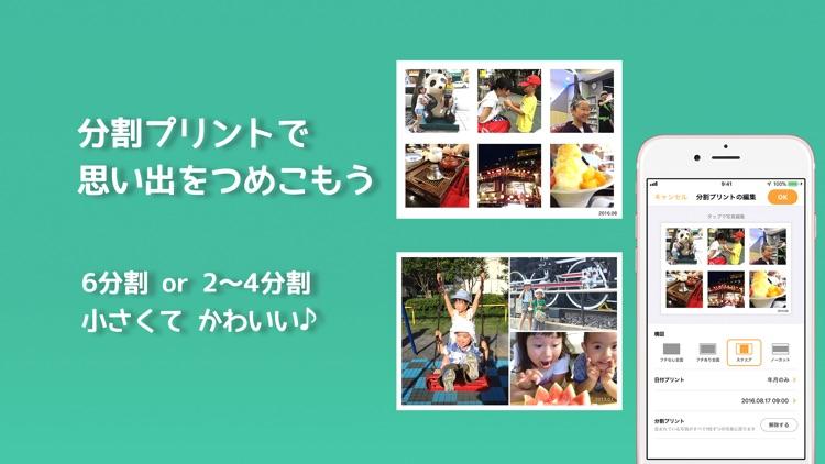 写真プリント・現像 『さくっとプリント』 screenshot-5