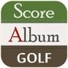 ゴルフスコア管理 「スコアルバム」 - iPhoneアプリ