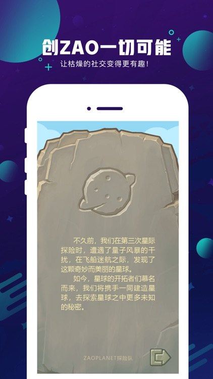 ZAO星球 screenshot-3